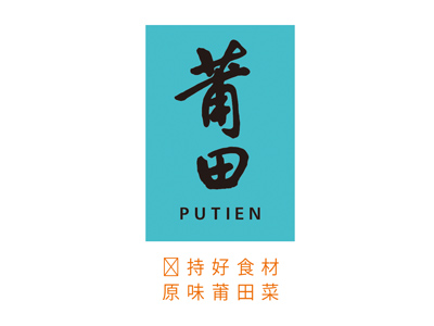 logo-putien