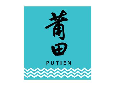 ss15-putien-logo
